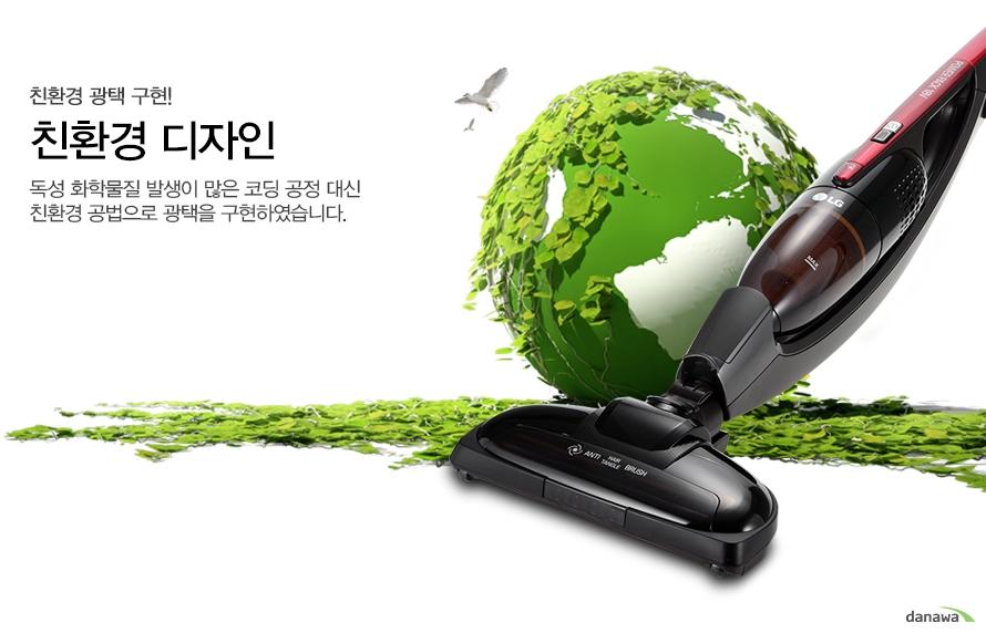 친환경 광택 구현    친환경 디자인    독성 화학물질 발생이 많은 코딩 공정대신 친환경 공법으로 광택을 구현하였습니다.