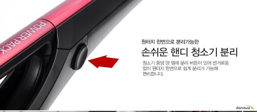 LG전자 Life's Good    원터치 한번으로 분리가능한 손쉬운 해디 청소기 분리    청소기 중앙 양 옆에 분리 버튼이 있어 번거로움없이 원터치 한번으로 쉽게 분리가 가능해 편리합니다.