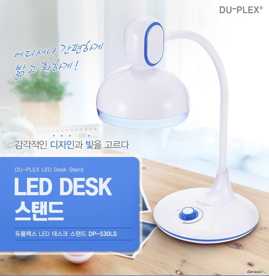 DU-PLEX 어디서나 간편하게 밝고 환하게! 감각적인 디자인과 빛을 고르다 DU-PLEX LED Desk Stand LED DESK 스탠드    듀플렉스 LED 데스크 스탠드 DP-530LS    충전식 스탠드/좌우 0~270도 회전가능/셈세한 밝기조절