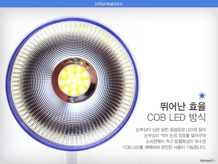 뛰어난 효율 COB LED방식/눈부심이 심한 일반 형광등형 LED와 달리 눈부심이 적어 눈의 피로를 덜어주며 소비전력이 적고 방열특성이 우수한 COB LED를 채택하여 편안한 사용이 가능합니다.