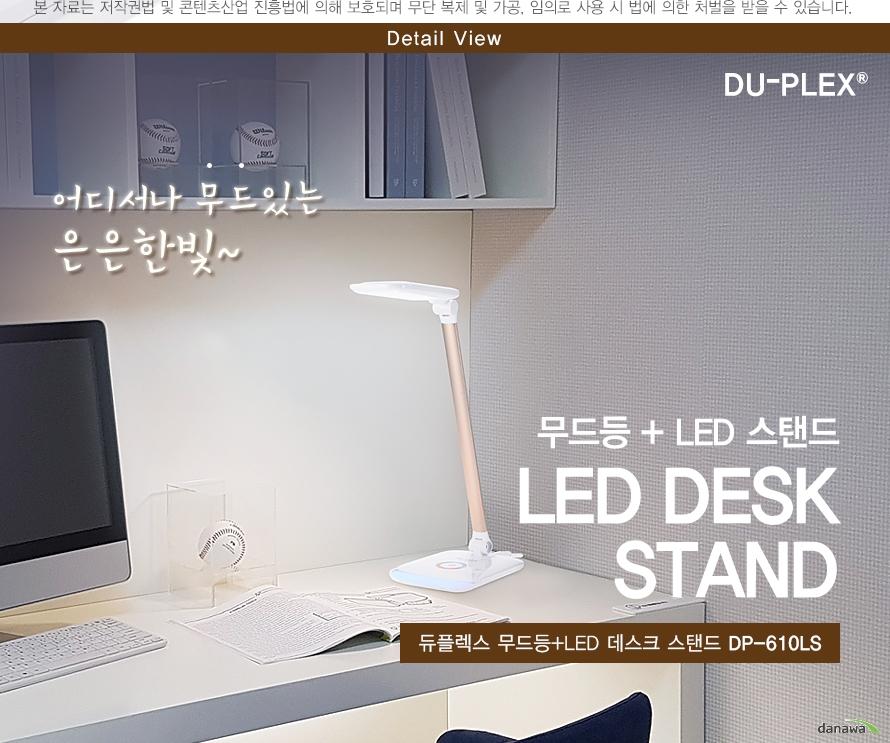 DU-PLEX 어디서나 무드있는 은은한빛~ 무드등 + LED 스탠드 LED DESK STAND 듀플렉스 무드등+LED 데스크 스탠드 DP-610LS