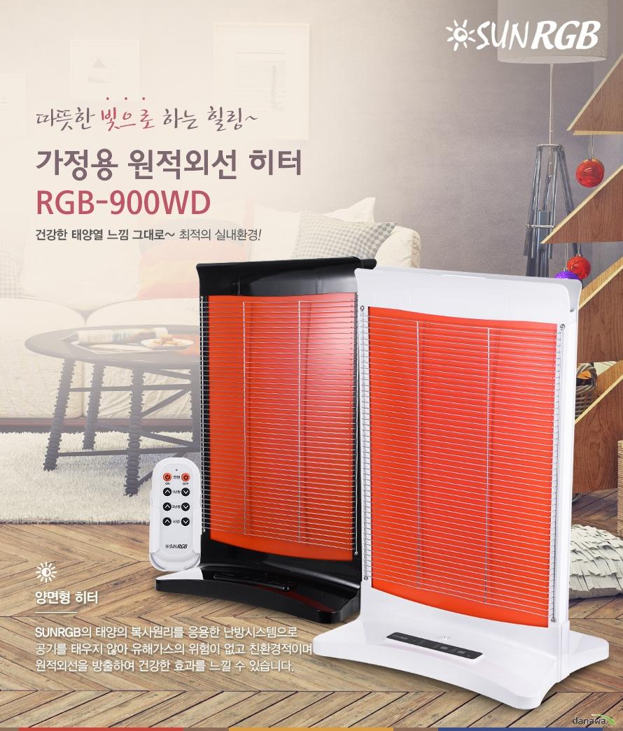 따뜻한 빛으로 하는 힐링~가정용 원적외선 히터 RGB-900WD 건강한 태양열 느낌 그대로~ 최적의 실내환경! 양면형 히터 SUNRGB의 태양의 복사원리를 응용한 난방시스템으로 공기를 태우지 않아 유해가스의 위험이 없고 친환경적이며 원적외선을 방출하여 건강한 효과를 느낄 수 있습니다.
