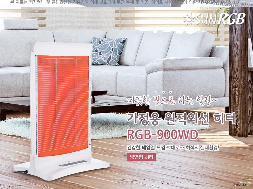 SUNRGB 따뜻한 빛으로 하는 힐링~ 가정용 원적외선 히터 RGB-900WD 건강한 태양열 느낌 그대로~ 최적의 실내환경! 양면형 히터