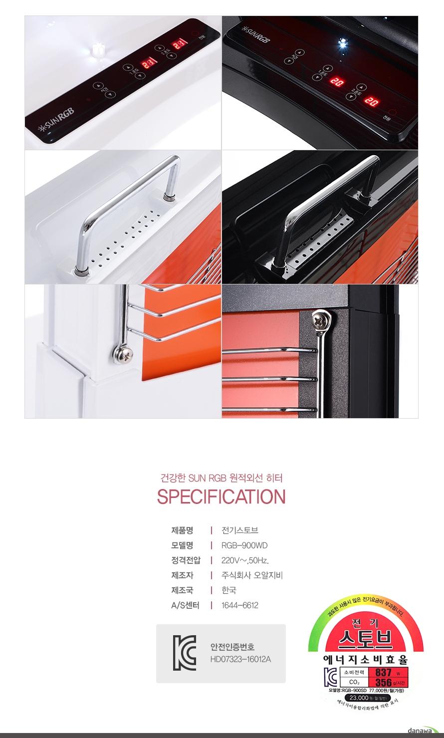 건강한 SUN RGB 원적외선 히터 specification 제품명전기스토브모델명RGB-900WD정격전압220V~,50Hz.제조자주식회사 오알지비제조국한국A/S센터1644-6612안전인증번호 HD07323-16012A