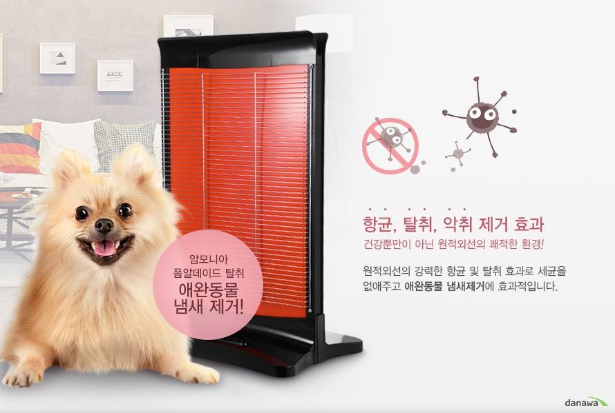 암모니아 폼알데이드 탈취 애완동물 냄새 제거!/항균, 탈취, 악취 제거 효과 건강뿐만이 아닌 원적외선의 쾌적한 환경! 원적외선의 강력한 항균 및 탈취 효과로 세균을 없애주고 애완동물 냄새제거에 효과적입니다.