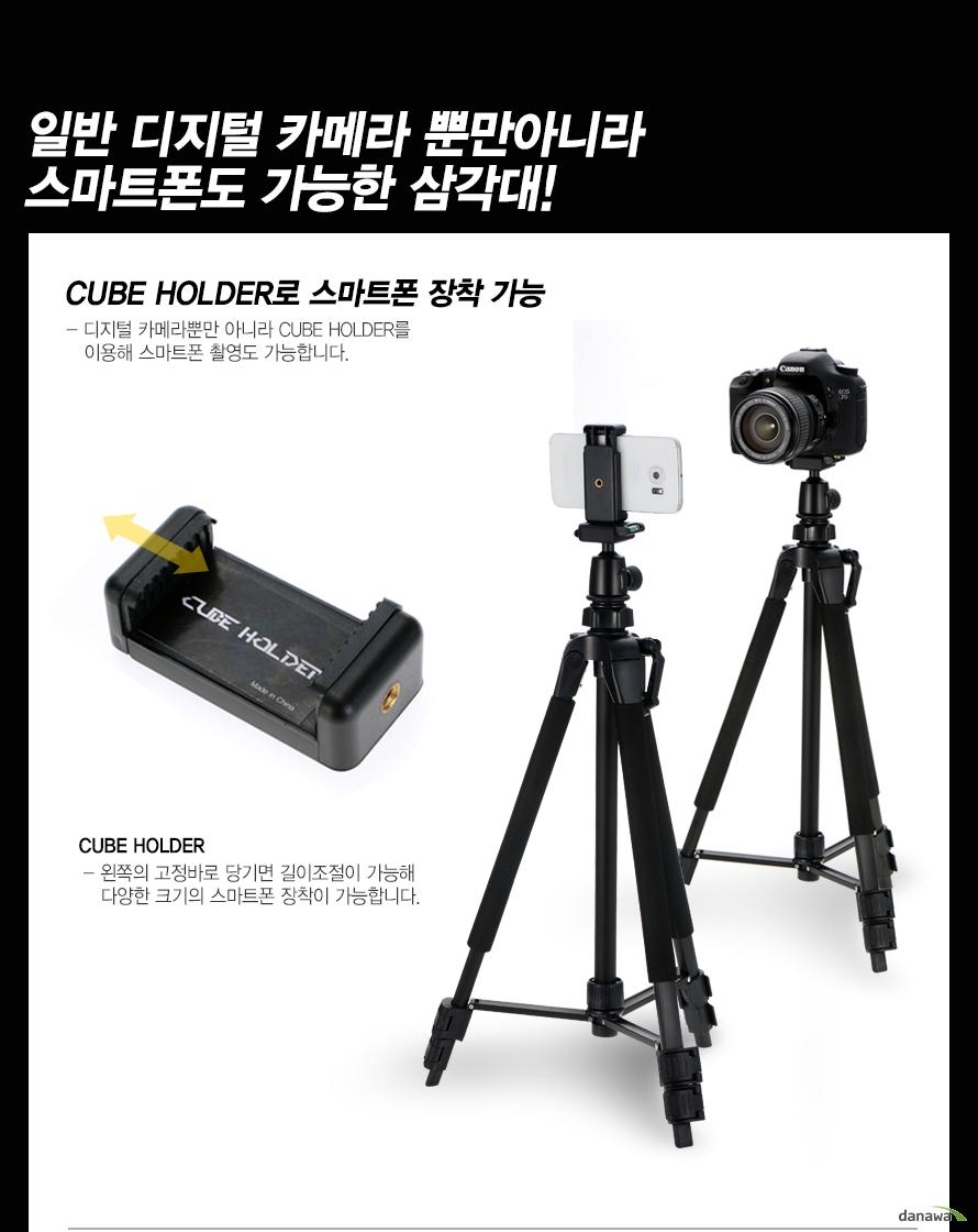 일반 디지털 카메라 뿐만아니라 스마트폰도 사용가능한 삼각대CUBE HOLDER로 스마트폰 장착 가능디지털 카메라 뿐만 아니라 CUBE HOLDER를 이용해 스마트폰 촬영도 가능합니다.CUBE HOLDER 왼쪽의 고정바를 당겨 길이조절이 가능해 다양한 크기의 스마트폰 장착이 가능합니다.