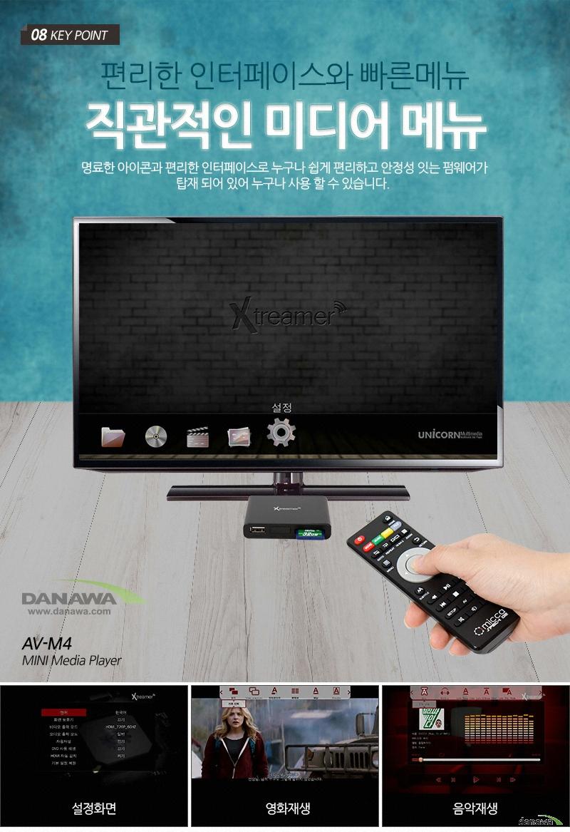 08 KEY POINT편리한 인터페이스와 빠른메뉴직관적인 미디어 메뉴명료한 아이콘과 편리한 인터페이스로 누구나 쉽게 편리하고 안정성 있는펌웨어가 탑재되어 있어 누구나 사용 할 수 있습니다.AV-M4MINI  Media Player설정화면 영화재생 음악재생