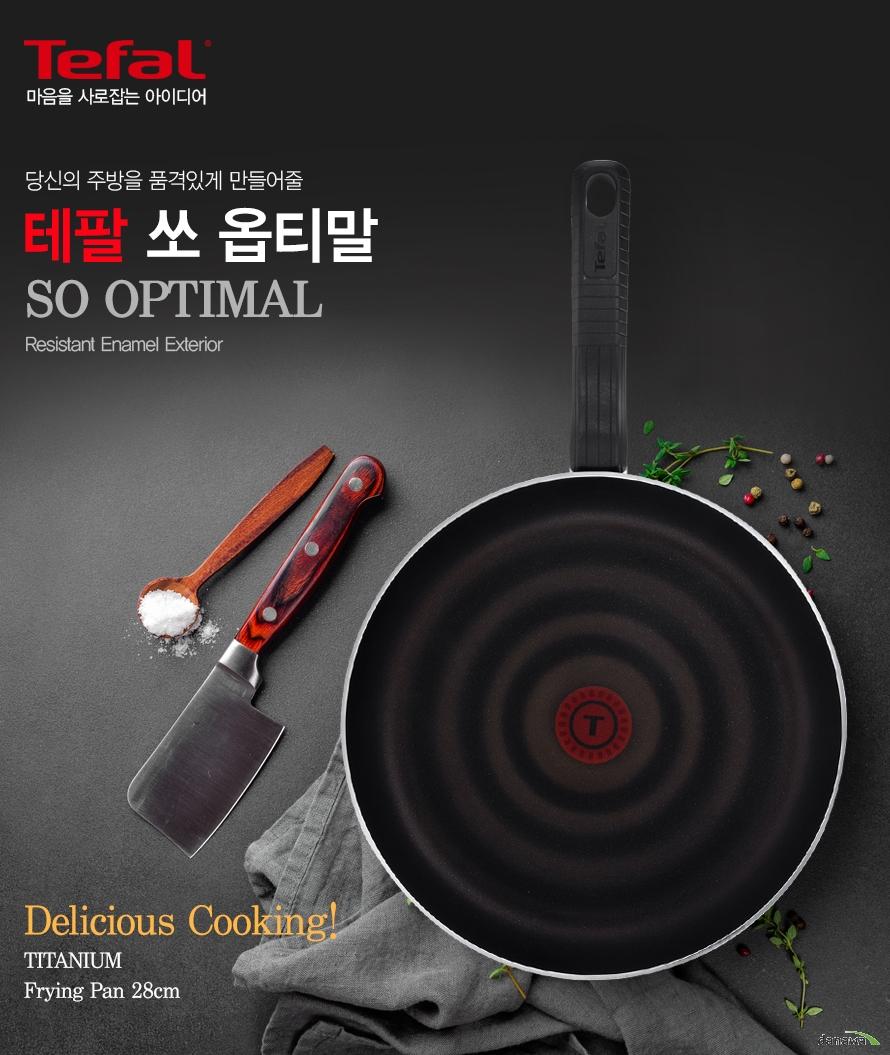 Tefal 마음을 사로잡는 아이디어당신의 주방을 품격있게 만들어줄테팔 쏘 옵티말So optimalResistant Enamel ExteriorDelicious CookingTitaniumFrying Pan 28cm