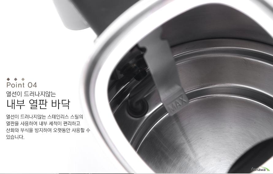 Point04열선이 드러나지 않는 내부 열판 바닥열선이 드러나지않는 스테인리스 스틸의 열판을 사용하여 내부 세척이 편리하고 산화와 부식을 방식하여 오랫동안 사용할 수 있습니다