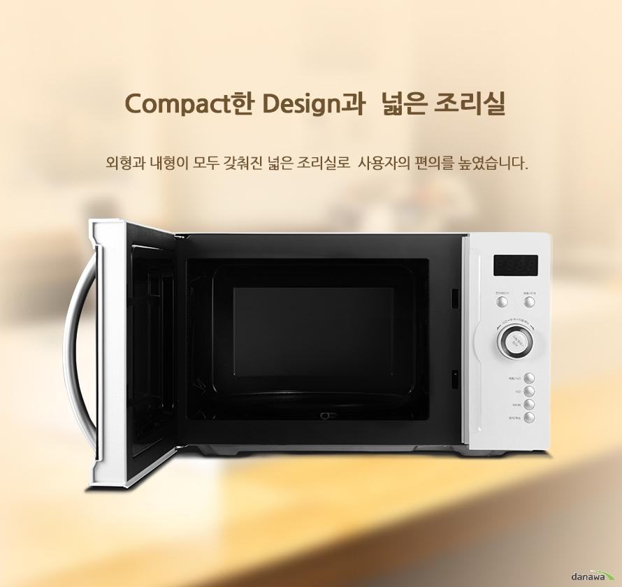 Compact한 Design과  넓은 조리실외형과 내형이 모두 갖춰진 넓은 조리실로  사용자의 편의를 높였습니다.