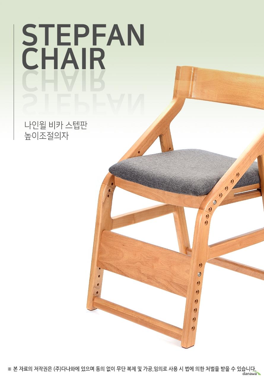STEPFAN CHAIR 나인윌 비카 스텝판 높이조절의자