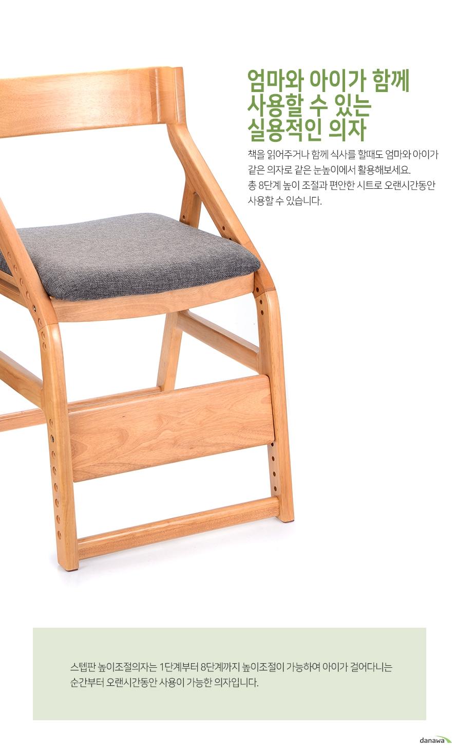 엄마와 아이가 함께 사용할 수 있는 실용적인 의자책을 읽어주거나 함께 식사를 할때도 엄마와 아이가 같은 의자로 같은 눈높이에서 활용해보세요.총 8단계 높이 조절과 편안한 시트로 오랜시간동안 사용할 수 있습니다.스텝판 높이조절의자는 1단계부터 8단계까지 높이조절이 가능하여 아이가 걸어다니는순간부터 오랜시간동안 사용이 가능한 의자입니다.