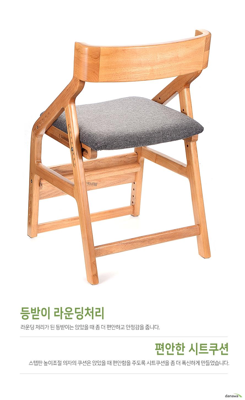 등받이 라운딩처리라운딩 처리가 된 등받이는 앉았을 때 좀 더 편안하고 안정감을 줍니다.편안한 시트쿠션스텝판 높이조절 의자의 쿠션은 앉았을 때 편안함을 주도록 시트쿠션을 좀 더 폭신하게 만들었습니다.