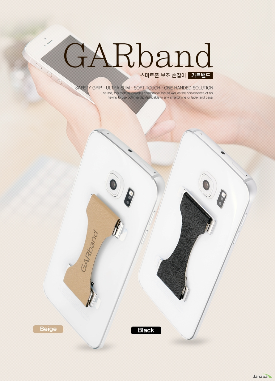 GARband스마트폰 보조 손잡이 가르밴드Safety grip Ultra slim soft touch One Handed SolutionThe soft, thin material provides comfortable feel as well as the convenience of not having to use both hands. Applicable to any smartphone or tablet and case.