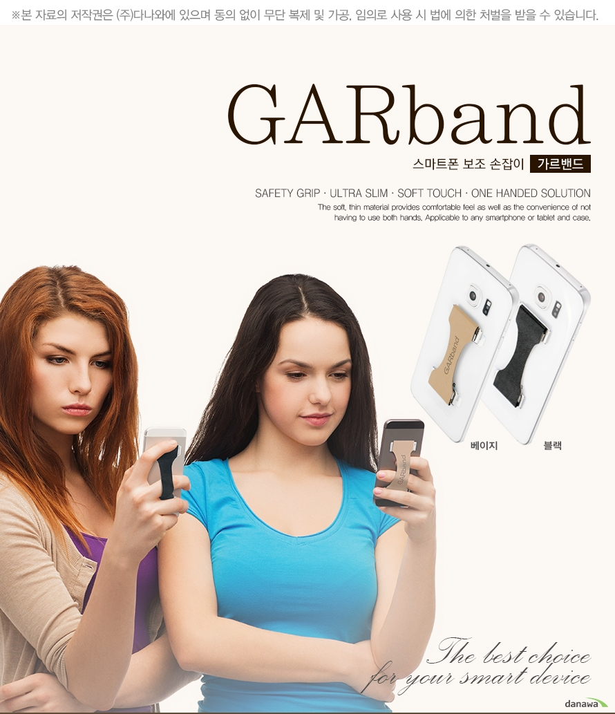 Garband스마트폰 보조 손잡이 가르밴드Safety grip Ultra slim soft touch One Handed SolutionThe soft, thin material provides comfortable feel as well as the convenience of not having to use both hands. Applicable to any smartphone or tablet and case