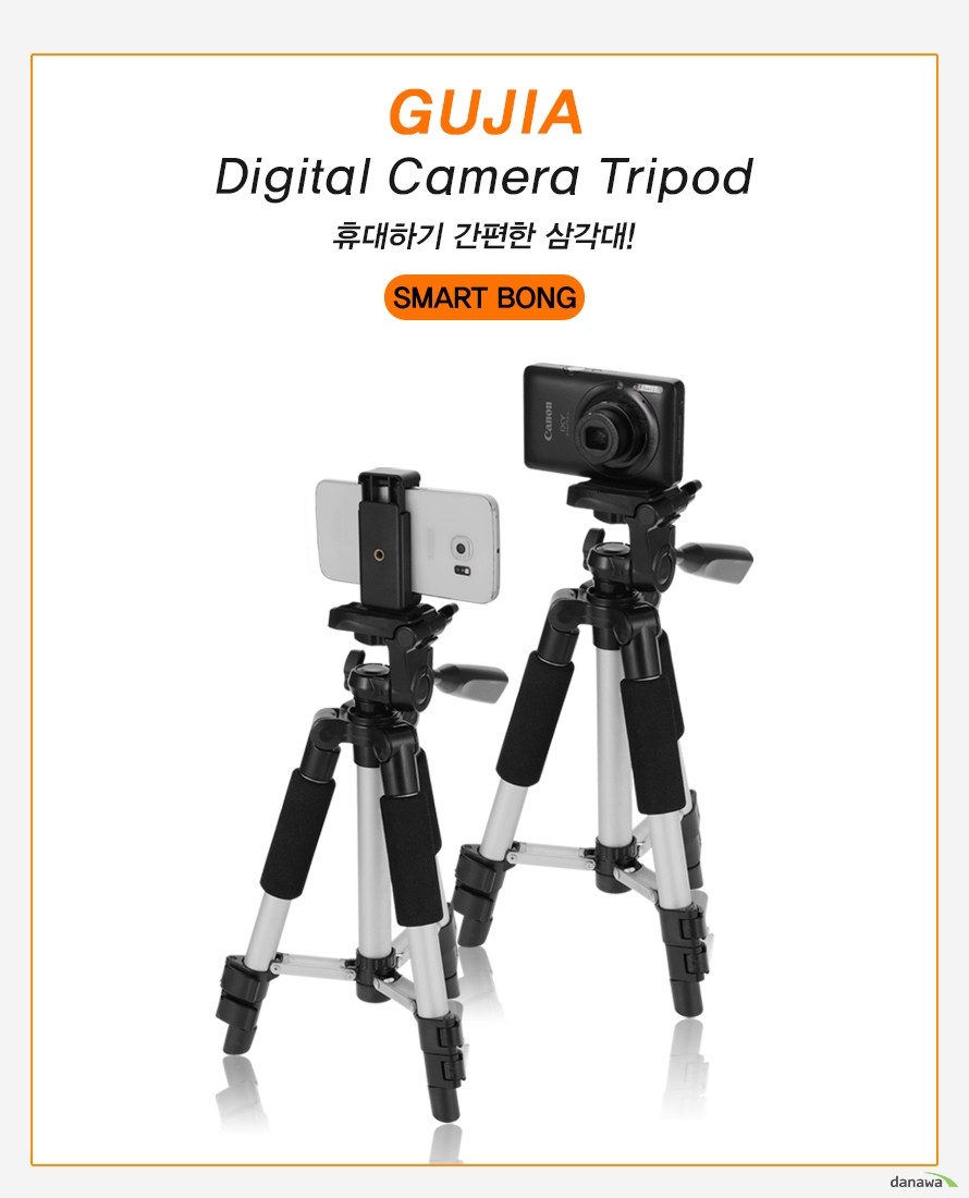 GUJIA Digital Camera Tripod휴대하기 간편한 삼각대!SMART BONG