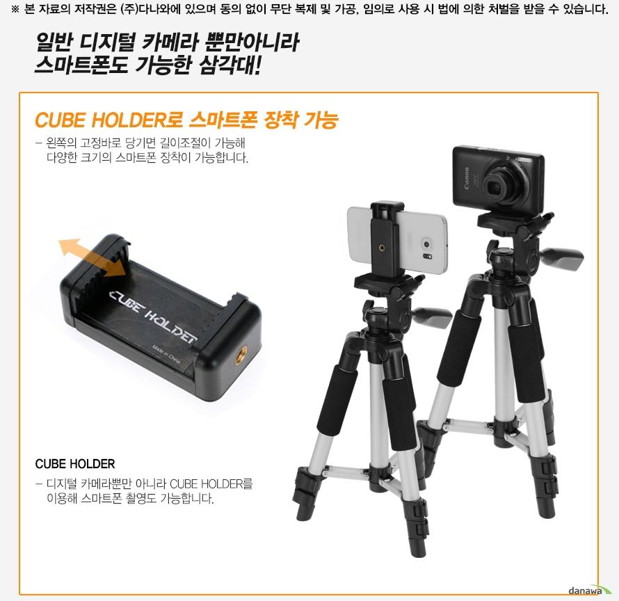 일반 디지털 카메라 뿐만아니라 스마트폰도 가능한 삼각대CUBE HOLDER로 스마트폰 장착 가능왼쪽의 고정바로 당기면 길이조절이 가능해 다양한 크기의 스마트폰 장착이 가능합니다.CUBE HOLDER디지털 카메라뿐만 아니라 CUBE HOLDER를 이용해 스마트폰 촬영도 가능합니다.