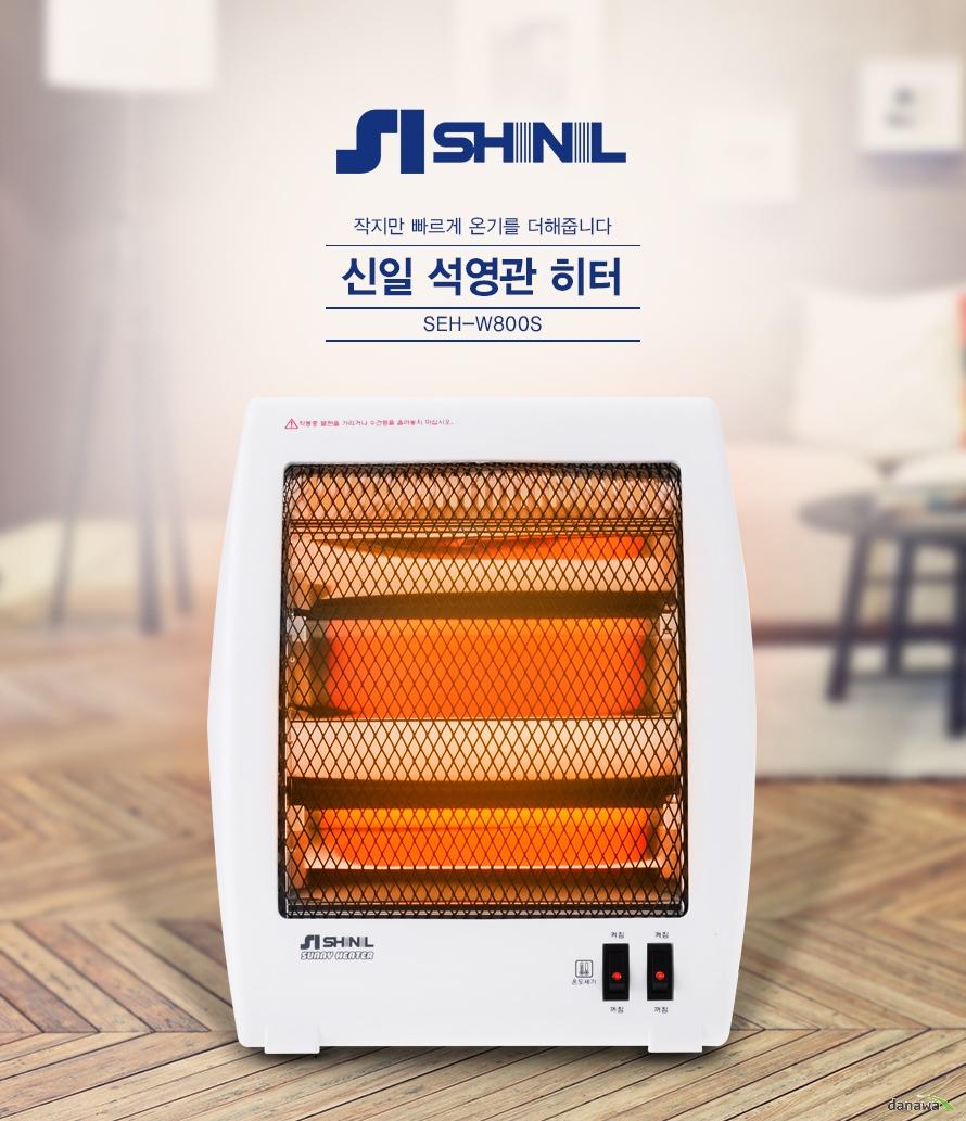 작지만 빠르게 온기를 더해줍니다 신일 석영관 히터 SEH-W800S