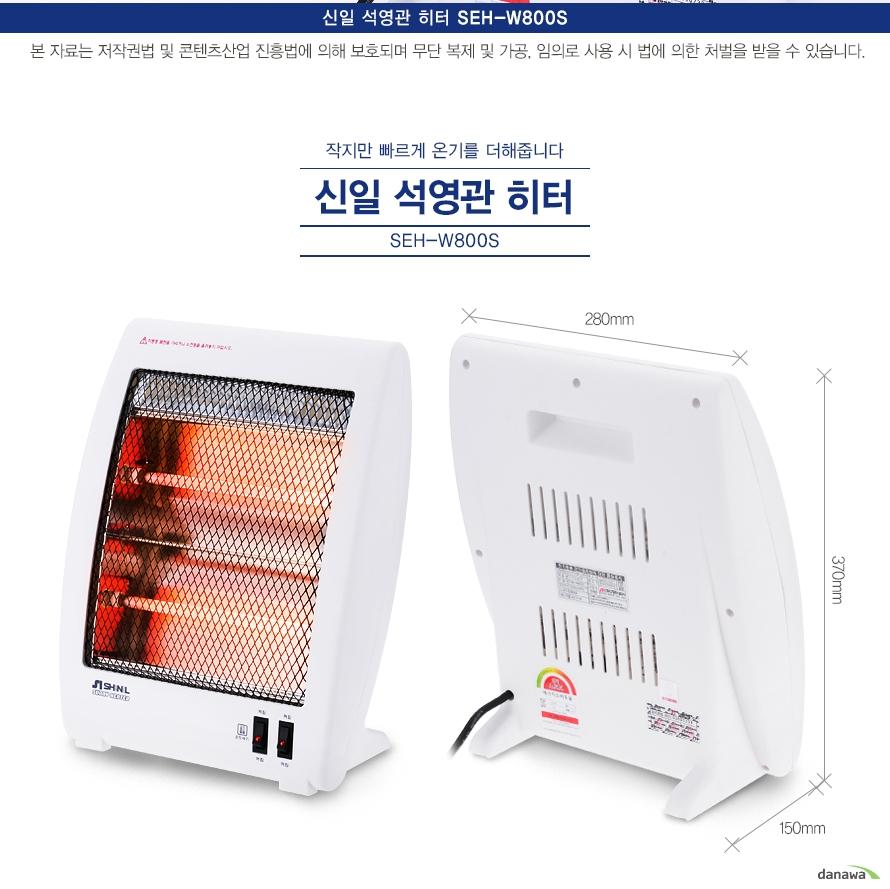 신일 석영관 히터 SEH-W800S 작지만 빠르게 온기를 더해줍니다 신일 석영관 히터 SEH-W800S / 200x370x150mm
