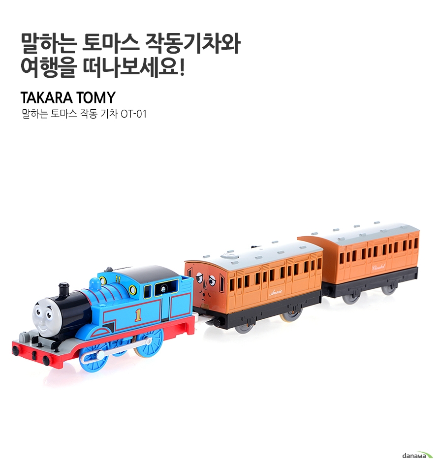 말하는 토마스 작동기차와 TAKARA TOMY 말하는 토마스 작동 기차 OT-01