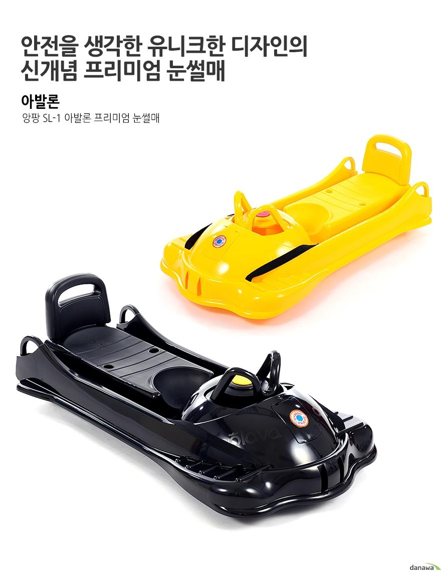 안전을 생각한 유니크한 디자인의 신개념 프리미엄 눈썰매 앙팡 SL-1 아발론 프리미엄 눈썰매
