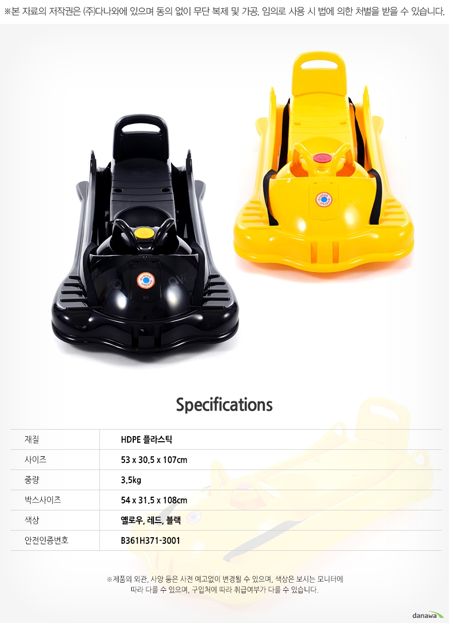 Specifications재질HDPE 플라스틱사이즈53 x 30.5 x 107cm중량3.5kg박스사이즈54 x 31.5 x 108cm색상옐로우, 레드, 블랙안전인증번호B361H371-3001제품의 외관, 사양 등은 사전 예고없이 변경될 수 있으며, 색상은 보시는 모니터에 따라 다를 수 있으며, 구입처에 따라 취급여부가 다를 수 있습니다.