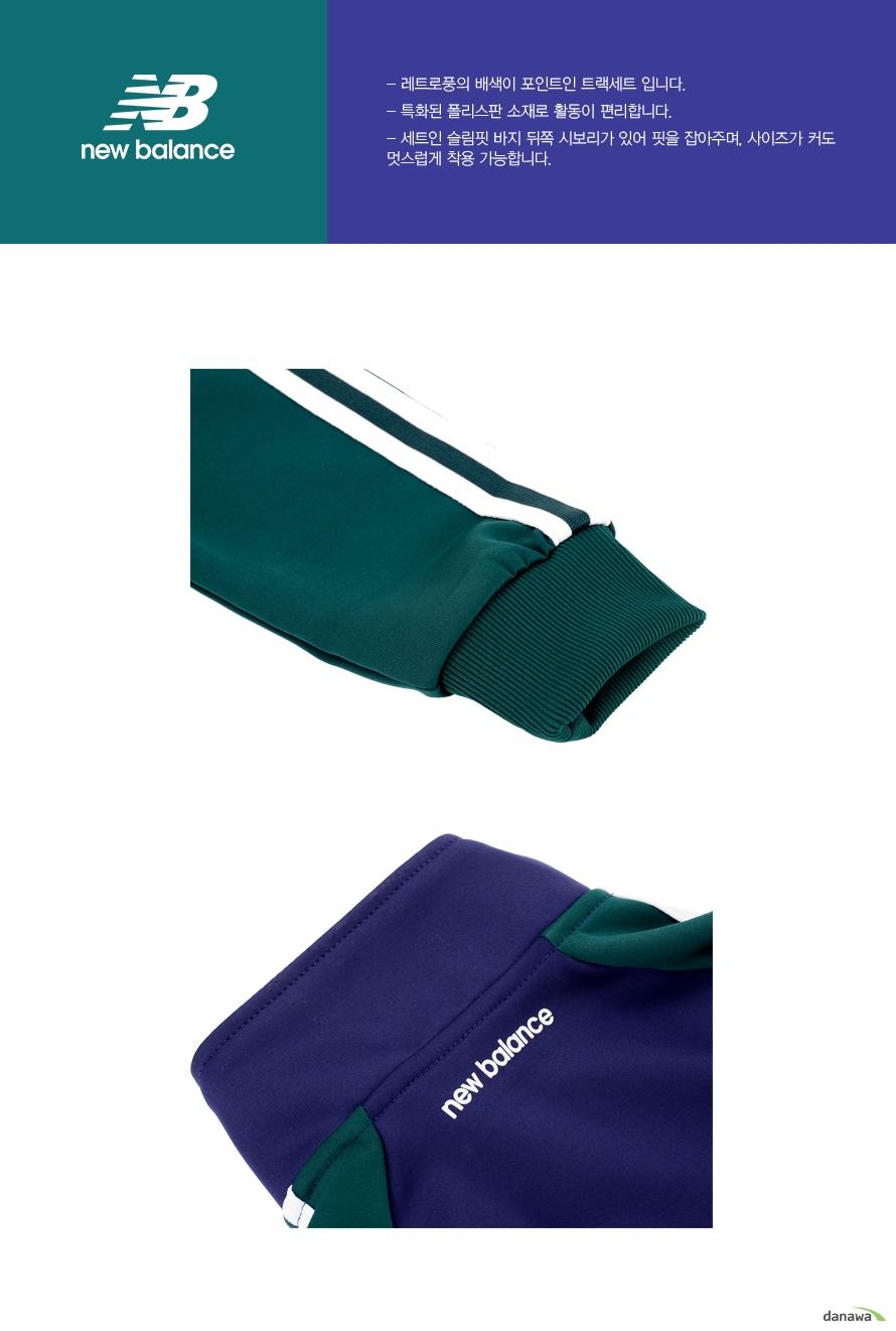 new balance- 레트로풍의 배색이 포인트인 트랙세트 입니다.- 특화된 폴리스판 소재로 활동이 편리합니다.- 세트인 슬림핏 바지 뒤쪽 시보리가 있어 핏을 잡아주며, 사이즈가 커도 멋스럽게 착용 가능합니다.