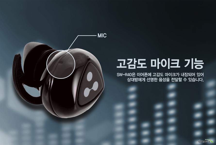 MIC고감도 마이크 기능SW-R40은 이어폰에 고감도 마이크가 내장되어 있어상대방에게 선명한 음성을 전달할 수 있습니다.