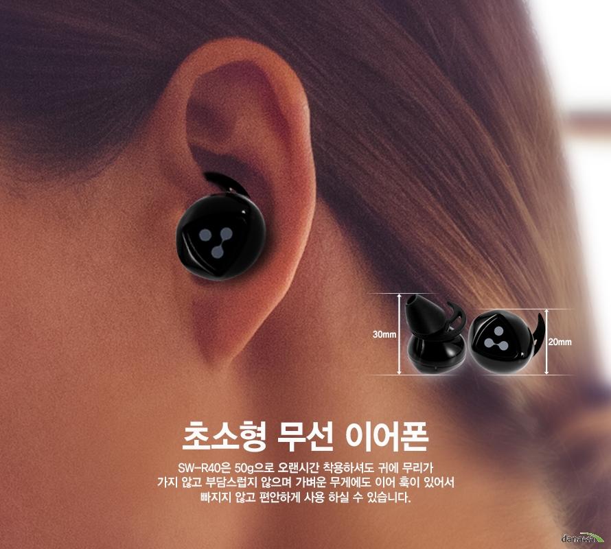 초소형 무선 이어폰SW-R40은 50g으로 오랜시간 착용하셔도 귀에 무리가 가지 않고 부담스럽지 않으며 가벼운 무게에도 이어 훅이 있어서빠지지 않고 편안하게 사용 하실 수 있습니다.20mm30mm