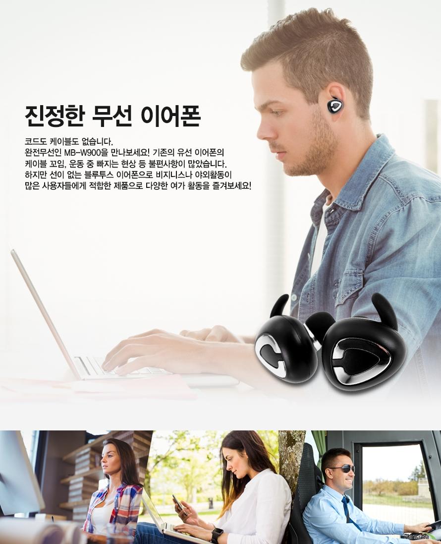 진정한 무선 이어폰코드도 케이블도 없습니다. 완전무선인 MB-W900을 만나보세요! 기존의 유선 이어폰의 케이블 꼬임, 운동 중 빠지는 현상 등 불편사항이 많았습니다. 하지만 선이 없는 블루투스 이어폰으로 비지니스나 야외활동이 많은 사용자들에게 적합한 제품으로 다양한 여가 활동을 즐겨보세요!
