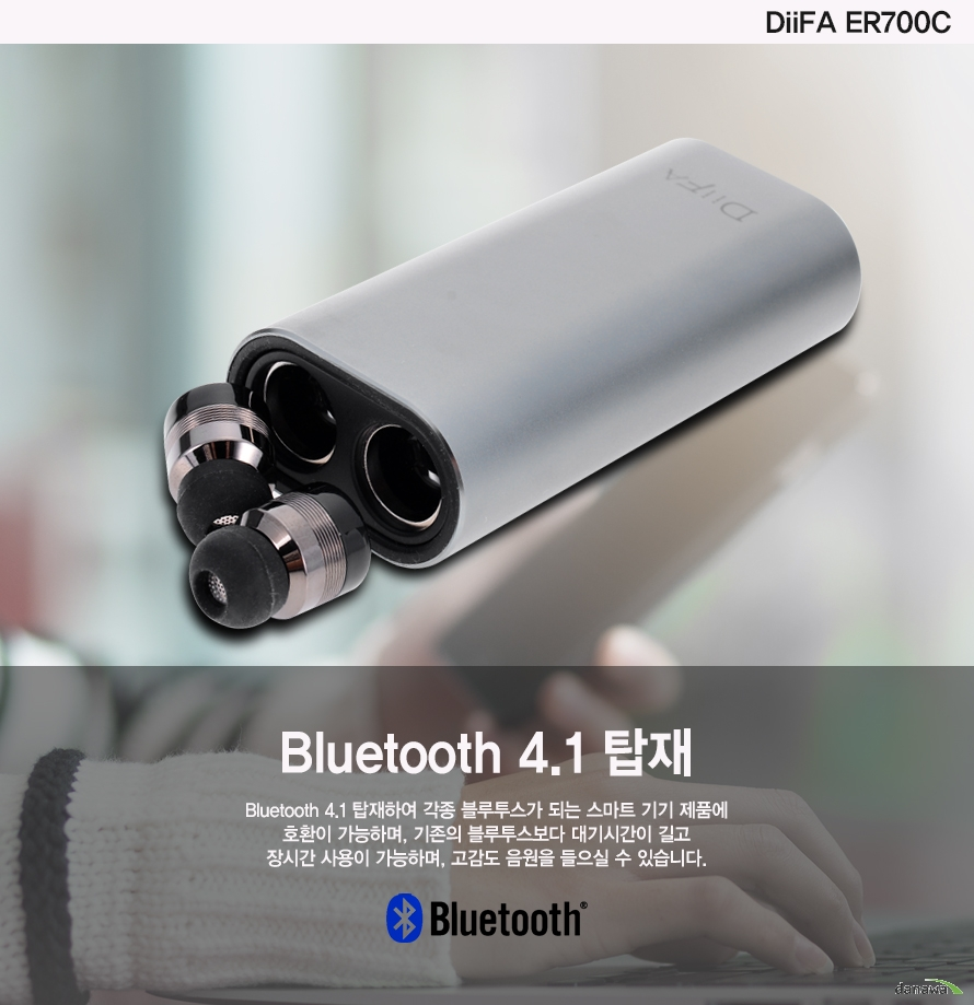 DiiFA ER700C    Bluetooth 4.1 탑재Bluetooth 4.1 탑재하여 각종 블루투스가 되는 스마트 기기 제품에 호환이 가능하며, 기존의 블루투스보다 대기시간이 길고 장시간 사용이 가능하며, 고감도 음원을 들으실 수 있습니다.