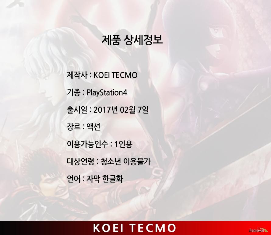 제품 상세정보제작사 : KOEI TECMO기종 : PlayStation4출시일 : 2017년 02월 7일장르 : 액션이용가능인수 : 1인용대상연령 : 청소년 이용불가언어 : 자막 한글화KOEI TECMO