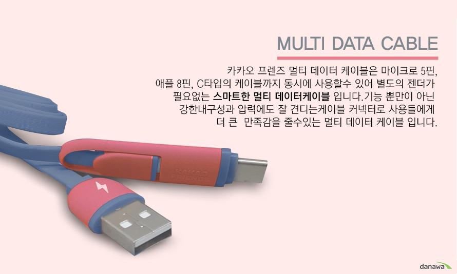 MULTI DATA CABLE   카카오 프렌즈 멀티 데이터 케이블은 마이크로 5핀,    애플 8핀, C타입의 케이블까지 동시에 사용할수 있어 별도의 젠더가     필요없는 스마트한 멀티 데이터케이블 입니다.기능 뿐만이 아닌     강한내구성과 압력에도 잘 견디는케이블 커넥터로 사용들에게     더 큰  만족감을 줄수있는 멀티 데이터 케이블 입니다.   style=