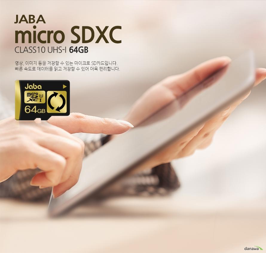 JABA micro SDXC CLASS10 UHS-I (64GB) 영상, 이미지 등을 저장할 수 있는 마이크로 SD카드입니다. 빠른 속도로 데이터를 읽고 저장할 수 있어 더욱 편리합니다.