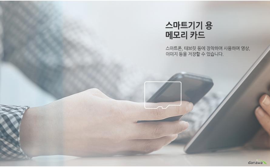 스마트기기 용 메모리 카드스마트폰, 태브릿 등에 장착하여 사용하며 영상, 이미지 등을 저장할 수 있습니다.