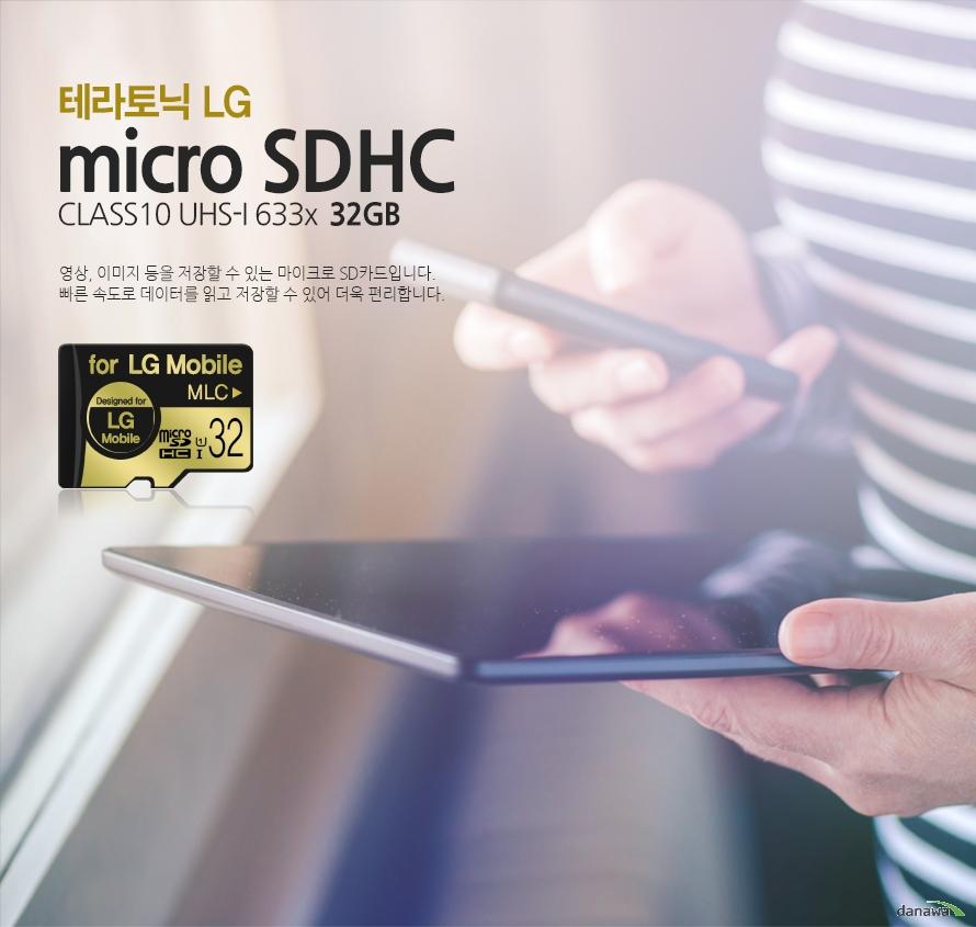 테라토닉 LG micro SDHC CLASS10 UHS-I 633x (32GB)영상, 이미지 등을 저장할 수 있는 마이크로 SD카드입니다. 빠른 속도로 데이터를 읽고 저장할 수 있어 더욱 편리합니다.