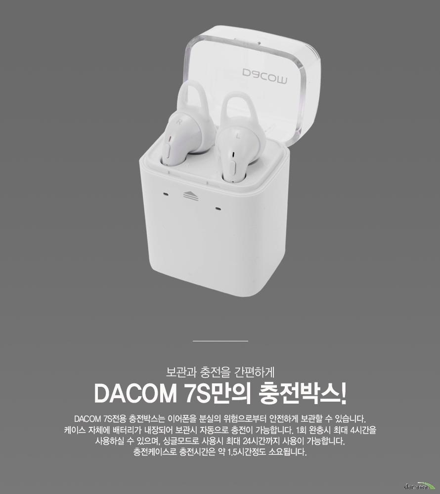보관과 충전을 간편하게 DACOM 7S만의 충전박스!DACOM 7S전용 충전박스는 이어폰을 분실의 위험으로부터 안전하게 보관할 수 있습니다. 케이스 자체에 배터리가 내장되어 보관시 자동으로 충전이 가능합니다. 1회 완충시 최대 4시간을 사용하실 수 있으며, 싱글모드로 사용시 최대 24시간까지 사용이 가능합니다. 충전케이스로 충전시간은 약 1.5시간정도 소요됩니다.