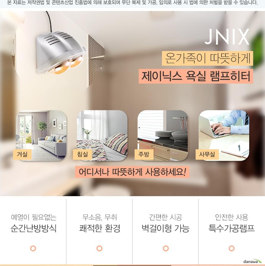 JNIX 온가족이 따뜻하게 제이닉스 욕실 램프히터 /거실,침실,주방,사무실 어디서나 따뜻하게 사용하세요!/예열이 필요없는 순간난방방식 / 무소음, 무취 쾌적한 환경 / 간편한 시공 벽걸이형 가능 / 안전한 사용 특수가공램프
