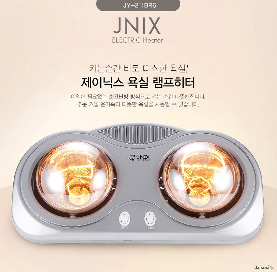 JY-211BR6 JNIX ELECTRIC Heater 키는순간 바로 따스한 욕실! 제이닉스 욕실 램프히터 예열이 필요없는 순간난방 방식으로 켜는 순간 따뜻해집니다. 추운 겨울 온가족이 따뜻한 욕실을 사용할 수 있습니다.