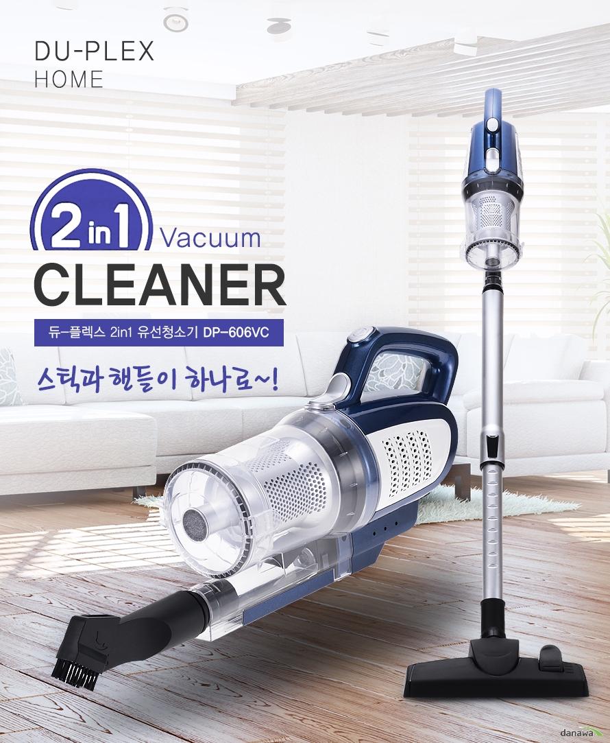 DU-PLEX HOME 2in1 Vacuum CLEANER 듀-플렉스 2in1 유선청소기 DP-606VC 스틱과 핸들이 하나로~!