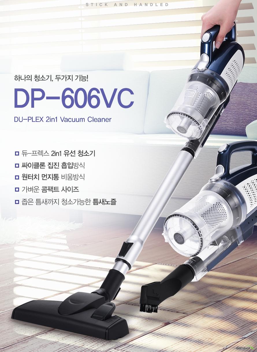 하나의 청소기, 두가지 기능! DP-606VC DU-PLEX 2in1 Vacuum Cleaner 듀-프렉스 2in1 유선 청소기/ 싸이클론 집진 흡입방식/ 원터치 먼지통 비움방식/가벼운 콤팩트 사이즈/좁은 틈새까지 청소가능한 틈새노즐
