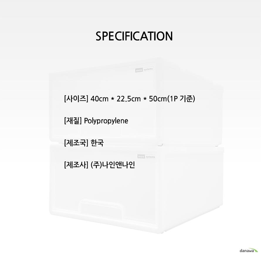 SPECIFICATION[사이즈] 40cm * 22.5cm * 50cm(1P 기준)[재질] Polypropylene[제조국] 한국[제조사] (주)나인앤나인