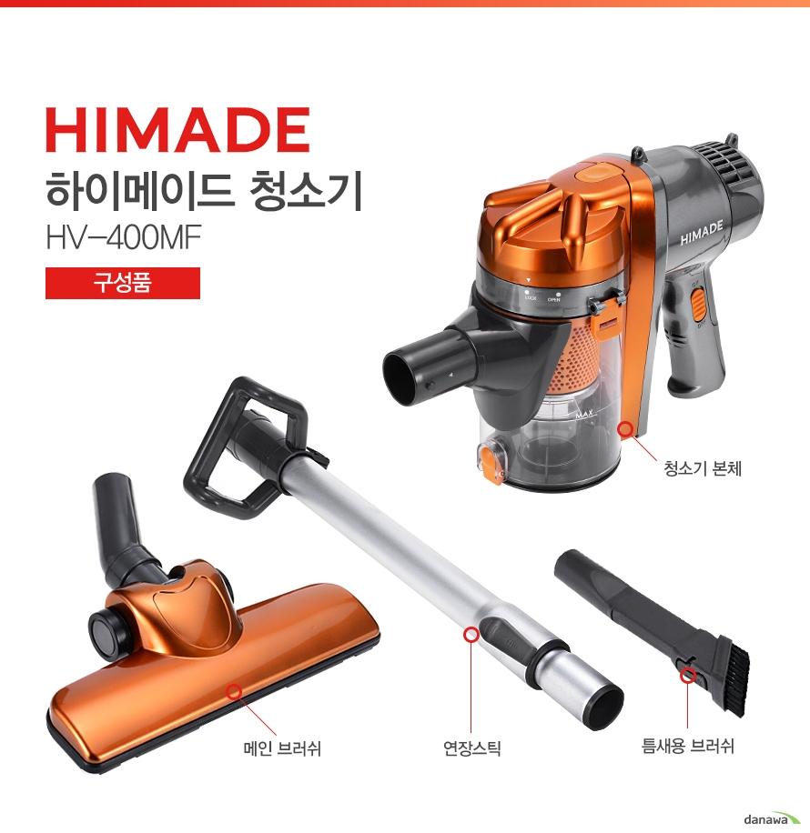 HIMADE 하이메이드 청소기 HV-400MF 구성품 / 메인 브러쉬,연장스틱, 틈새용 브러쉬, 청소기 본체