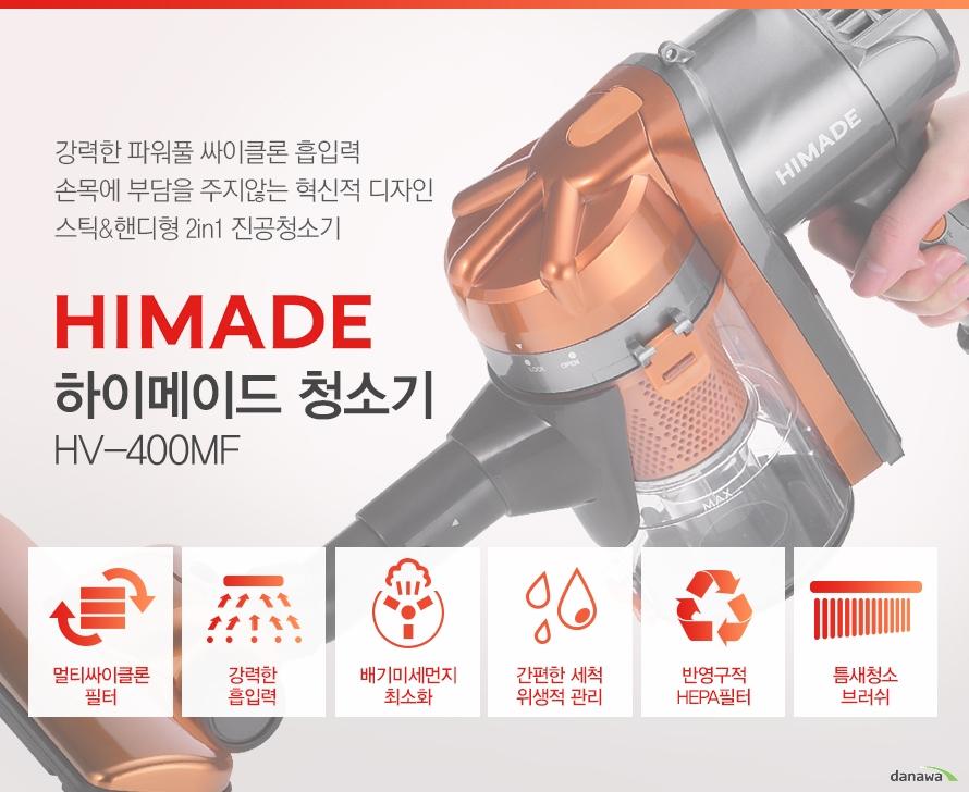 강력한 파워풀 싸이클론 흡입력 손목에 부담을 주지않는 혁신적 디자인 스틱,핸디형 2in1 진공청소기 HIMADE 하이메이드 청소기 HV-400MF/멀티싸이클론 필터/강력한 흡입력/배기미세먼지 최소화/간편한 세척 위생적 관리/반영구적 HEPA필터/틈새청소 브러쉬