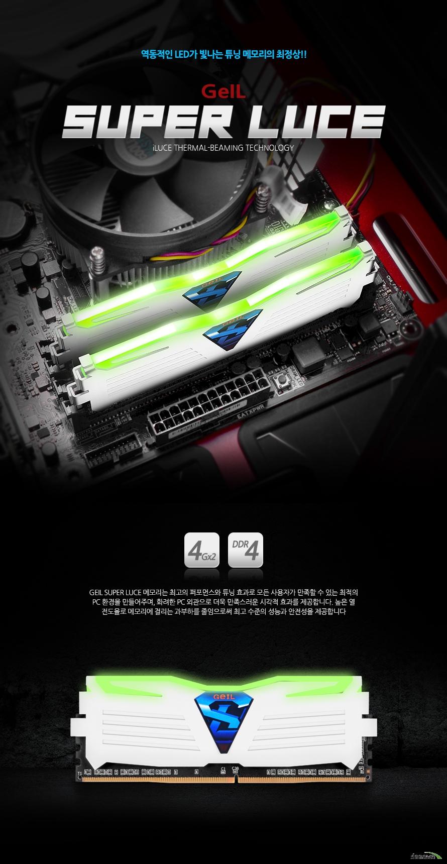 GeIL DDR4 8G PC4-19200 CL15 SUPER LUCE WHITE 그린 GEIL SUPER LUCE 메모리는 최고의 퍼포먼스와 튜닝 효과로 모든 사용자가 만족할 수 있는 최적의 PC 환경을 만들어주며, 화려한 PC 외관으로 더욱 만족스러운 시각적 효과를 제공합니다. 높은 열 전도율로 메모리에 걸리는 과부하를 줄임으로써 최고 수준의 성능과 안전성을 제공합니다