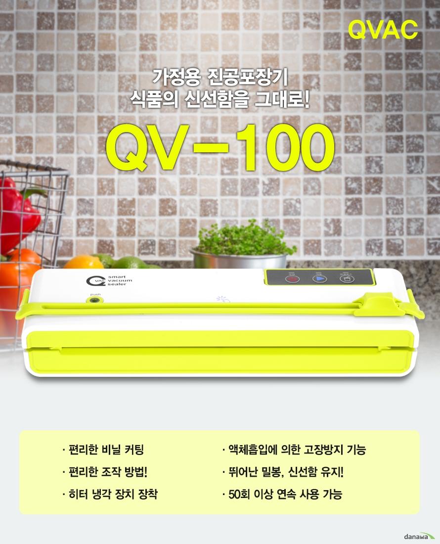 QVAC가정용 진공포장기식품의 신선함을 그대로!큐백 QV-100편리한 비닐 커팅액체흡입에 의한 고장방지 기능편리한 조작 방법!뛰어난 밀봉, 신선함 유지!히터 냉각 장치 장착50회 이상 연속 사용 가능