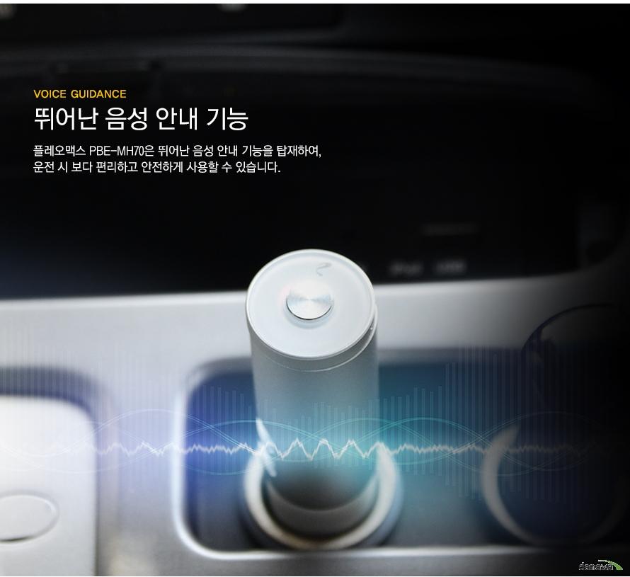 voice guidance 뛰어난 음성 안내 기능 플레오맥스 pbe-mh70은 뛰어난 음성 안내 기능을 탑재하여 운전시 보다 편리하고 안전하게 사용할 수 있습니다