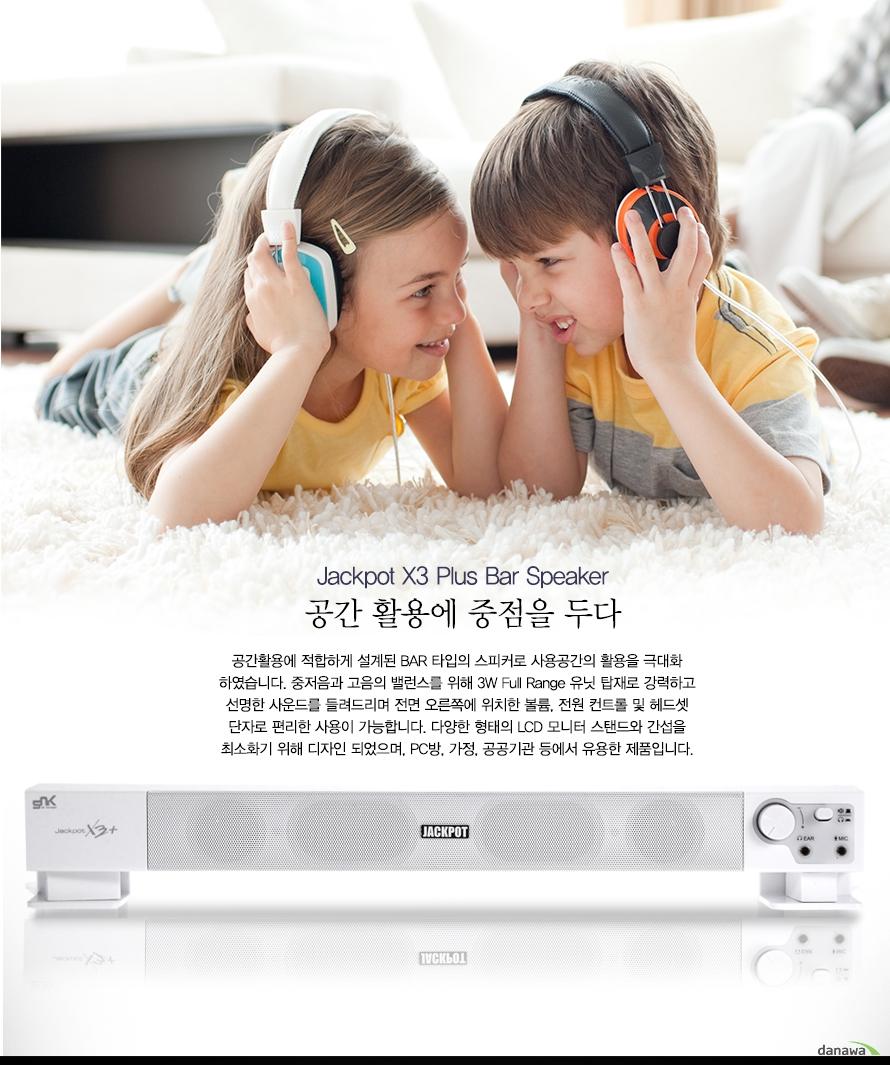 Jackpot X3 Plus Bar Speaker 공간 활용에 중점을 두다    공간 활용에 적합하게 설계된 BAR 타입의 스피커로 사용공간의 활용을 극대화 하였습니다. 중저음과 고음의 밸런스를 위해 3W Full Range 유닛 탑재로 강력하고 선명한 사운드를 들려드리며 전면 오른쪽에 위치한 볼륨 전원 컨트롤 및 헤드셋 단자로 편리한 사용이 가능합니다. 다양한 형태의 LCD 모니터 스탠드와 간섭을 최소화하기 위해 디자인 되었으며 PC방 가정 공공기관 등에서 유용한 제품입니다.