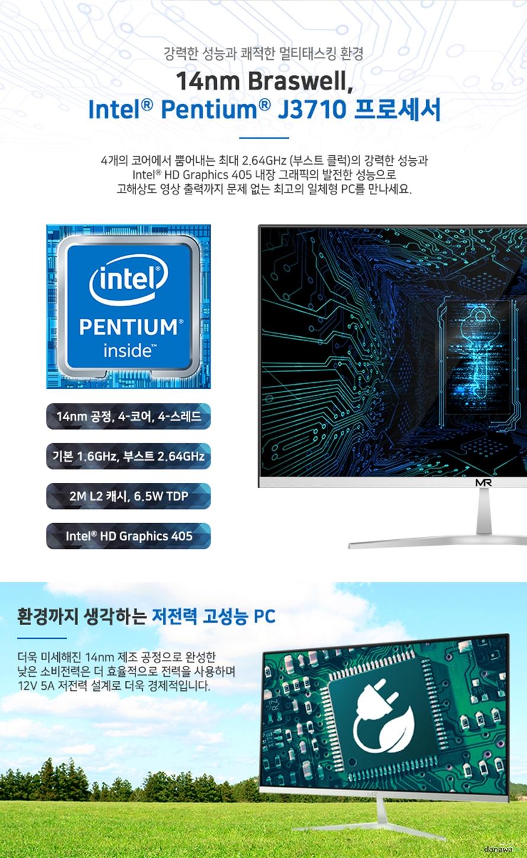 4개의 코어에서 뿜어내는 최대 2.64GHz (부스트 클럭)의 강력한 성능과 Intel HD Graphics 405 내장 그래픽의 발전한 성능으로 고해상도 영상 출력까지 문제 없는 최고의 일체형 PC를 만나세요.