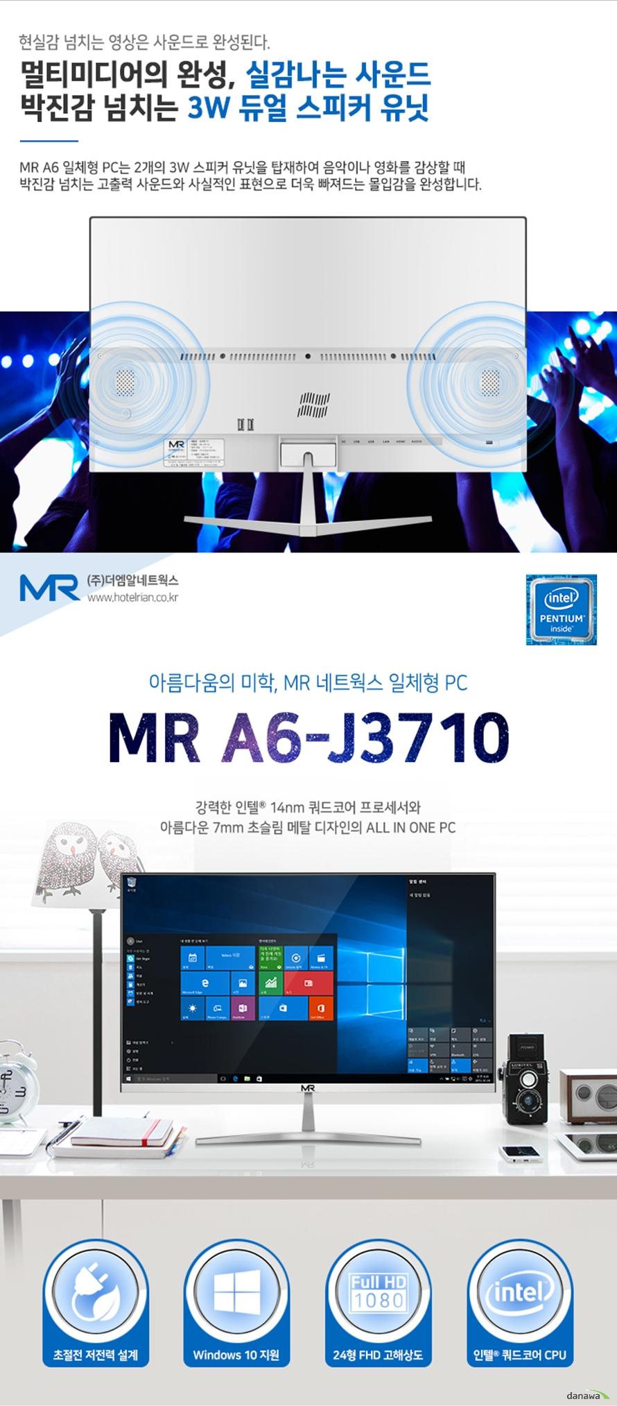 MR A6 일체형 PC는 2개의 3W 스피커 유닛을 탑재하여 음악이나 영화를 감상할 때 박진감 넘치는 고출력 사운드와 사실적인 표현으로 더욱 빠져드는 몰입감을 완성합니다.